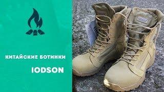 Летние тактические ботинки берцы с aliexpress - ОБЗОР