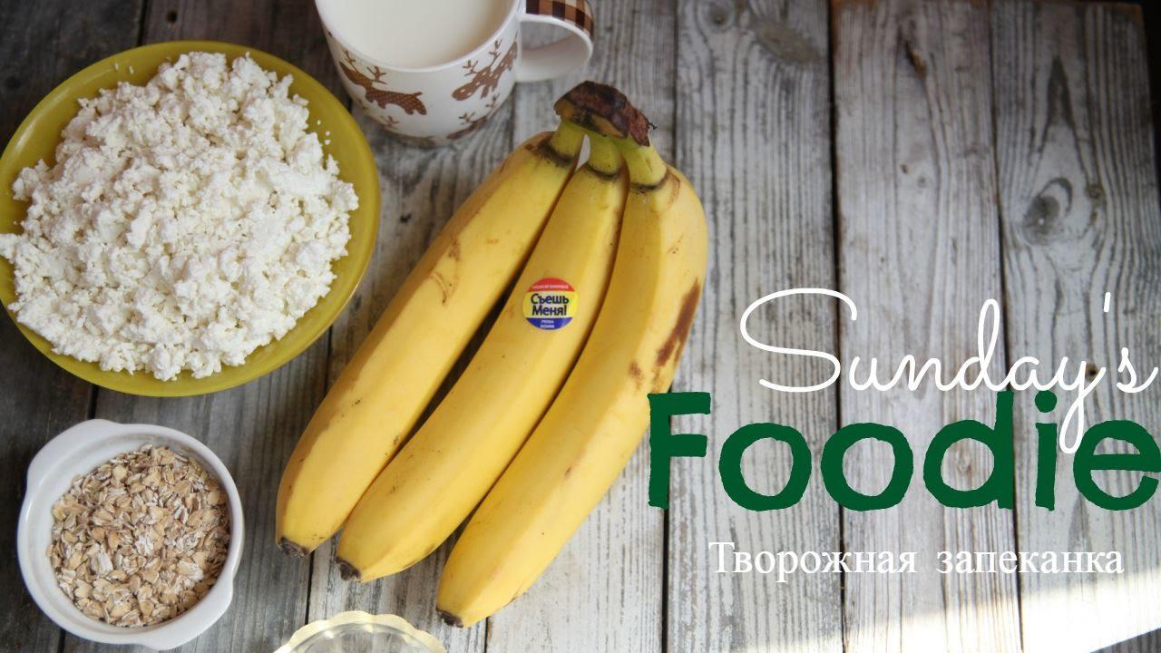 Sunday's Foodie: Полезная ПП запеканка!
