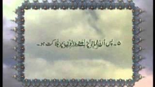 Surah Al-Ma'un (Chapter 107) with Urdu translation, Tilawat Holy Quran, Islam Ahmadiyya