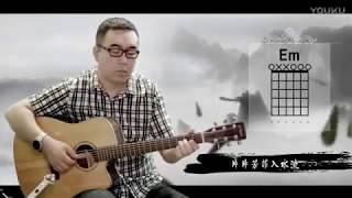 Lạnh Lẽo- ( Tam sinh tam thế ) COver guitar -Full clip-
