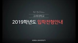 2019학년도 고려대학교 입학전형 안내(전체)
