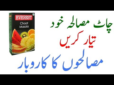 Chaat Masala Recipe for Spice Business Urdu Hindi