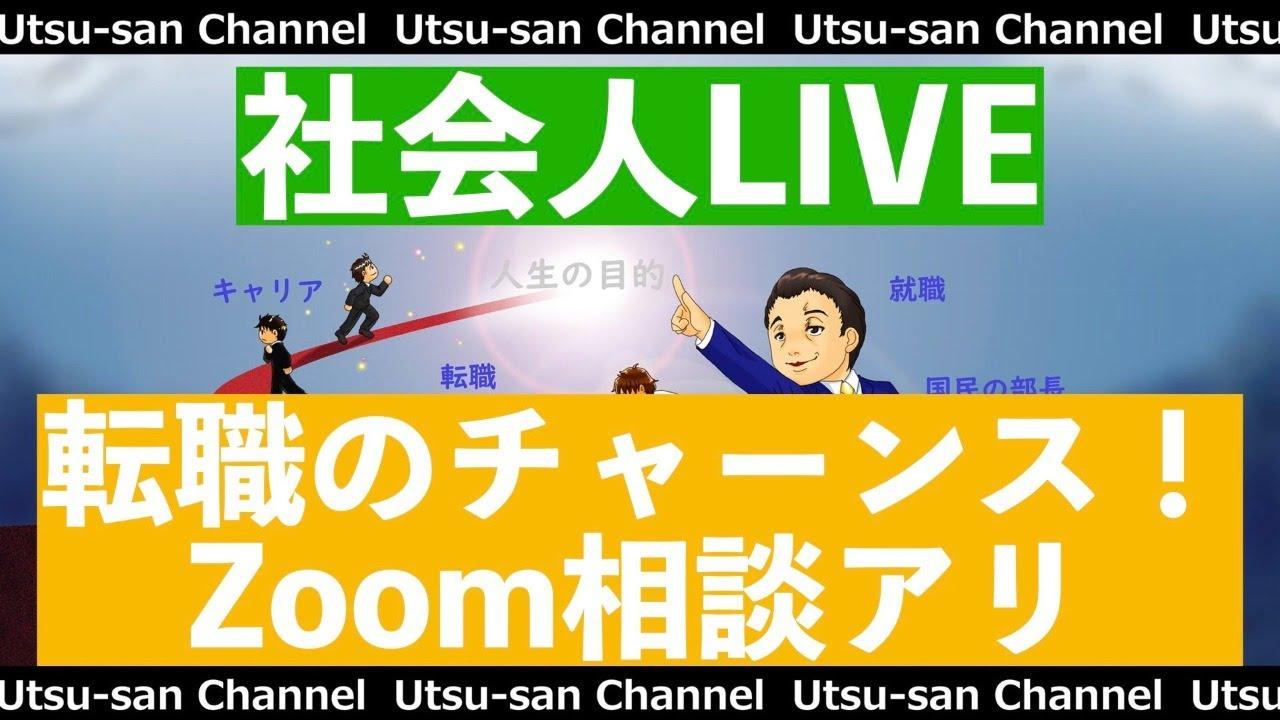 Utsuさん生放送 2020年7月29日