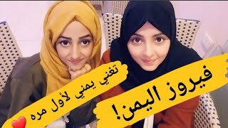 لقاء مع نورهان خالد شبيهة الفنانة فيروز اغاني فيروز