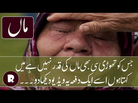 Mothers Rights | Mother Quotes | The Best Short Clip of importance of Mother Must Watch Mother's Day