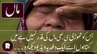 Mothers Rights | Mother Quotes | The Best Short Clip of importance of Mother Must Watch Mother'