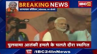 Pulwama Attack के बाद Modi और Shah के दौरे पर बोले Dharamlal Kaushik |