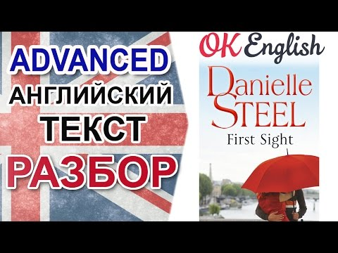 First Sight - С первого взгляда (Danielle Steel novel, fragment) 📗 Advanced English Text