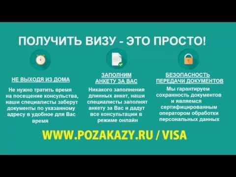 Хорватия виза для россиян