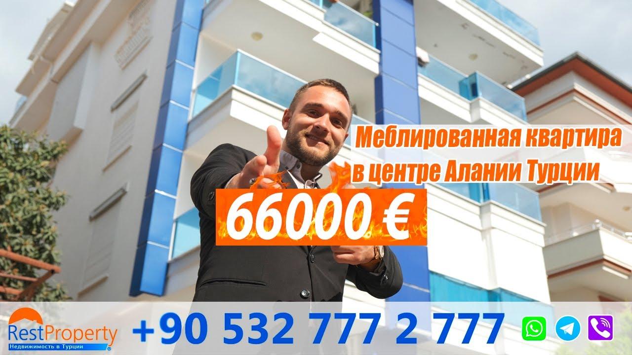 Квартира в Турции в центре Алании по выгодной цене рядом с пляжем Клеопатры || RestProperty 9313