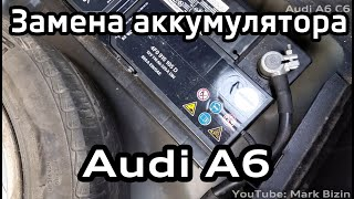 замена и адаптация аккумулятора Audi A6 C6 / battery replacement and coding Audi A6C6