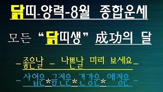 닭띠생-신축년,양력8월운세, 금전운,사업운,건강운,010/4258/8864