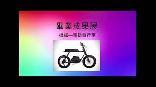 Publication Date: 2020-06-19 | Video Title: 啟思小學 六年級畢業成果展 6A3 第7組 機械 電動單車