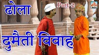 (ढोला) दुमैती विवाह I Dumaiti Vivah I PART-2 I Manthan Cassette