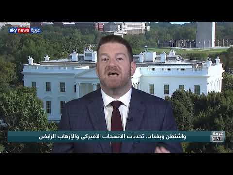 واشنطن وبغداد.. تحديات الانسحاب الأميركي والإرهاب الرابض  - نشر قبل 2 ساعة