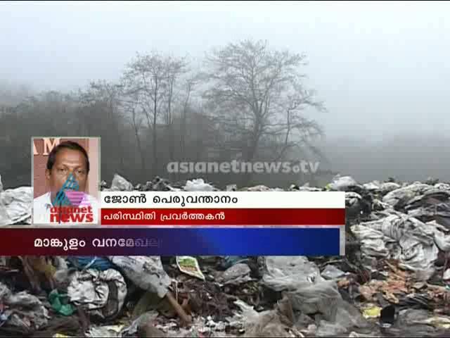 Munnar destroying : Waste dump in Mangulam Forest: Asianet News Investigation