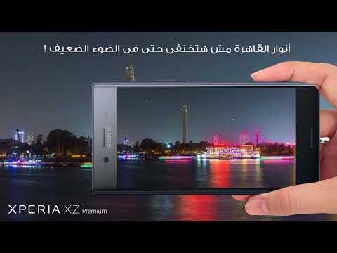 Xperia XZ Premium - Cairo Lights