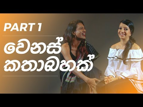 Bhumi & Sachini with Thakata Thaka Part 01