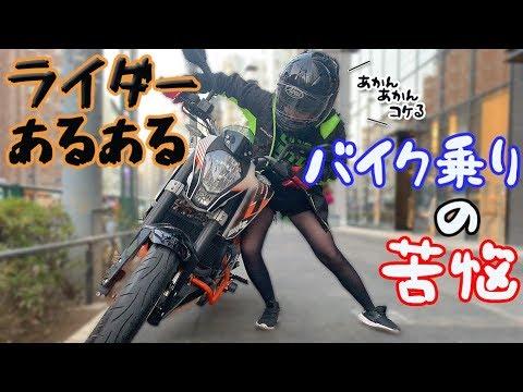 モトブログ】バイク乗りあるある【始めちゃうぜ】バイク女子