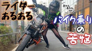 【モトブログ】バイク乗りあるある【始めちゃうぜ】ライダー共感不可避