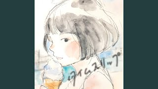 Provided to YouTube by TuneCore Japan タイムスリップ · AmmoNight タイムスリップ ℗ 2019 AmmoNight Released on: 2019-07-06 Lyricist: Yuta Hata Composer: ...