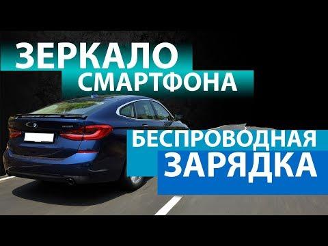 BMW GT - зеркало смартфона и беспроводная зарядка. Оригинальное дооснащение BMW GT