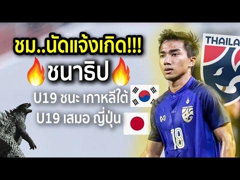 ชนะเกาหลีใต้-เสมอญี่ปุ่น!!! นัดแจ้งเกิด เจ-ชนาธิป สรงกระสินธ์ ก่อนดังเป็นพลุแตกปีต่อมา