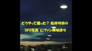 """どうやって撮った? 松井玲奈の""""UFO写真""""にファン興味津々."""