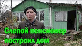 Слепой пенсионер самостоятельно построил дом под Рязанью