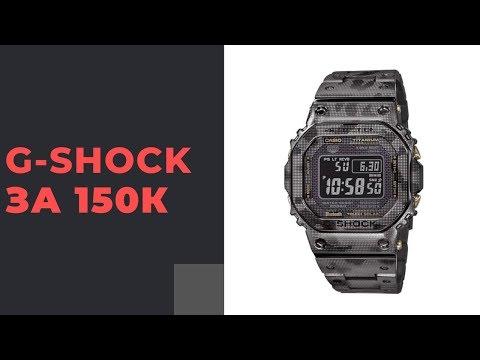 СУПЕР-ЛИМИТКА G-SHOCK GMW-B5000 TCM