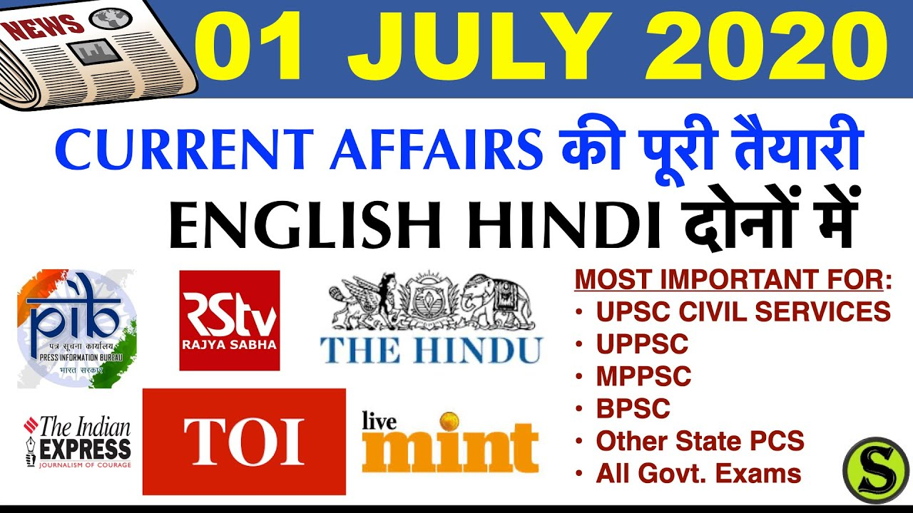 1 July  2020 Current Affairs Pib The Hindu Indian Express News IAS UPSC CSE Exam uppsc bpsc pcs gk
