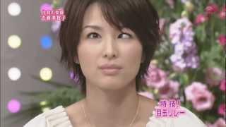 吉瀬美智子 目玉リレー 吉瀬美智子 検索動画 28