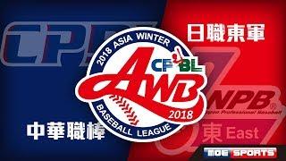 2018AWB 例行賽 ::中職聯隊 - 日職東軍:: 2018亞洲冬季棒球聯盟 Asian Winter Baseball League 網路直播
