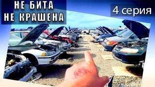 ПЕРЕКУП АВТО ПО ДЕШМАНУ-4 серия
