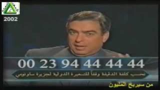 من سيربح المليون - 2002 م -1/2