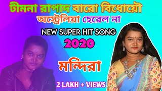 DHIMNA RAPAD BARO BIDHOYO AUSTRALIYA HEREL NA || MANDIRA || NEW SANTALI FANSAN VIDEO SONG