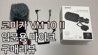코미카 VM10 II 마이크 리뷰 | 무전원 마이크 |…