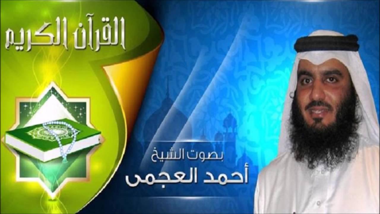 ahmad al ajmi full quran mp3 download