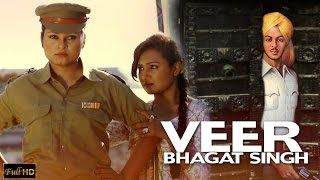 New Punjabi Songs 2015 | Veer Bhagat Singh | Pushpinder Kaur feat. Beat Minister | Punjabi Songs