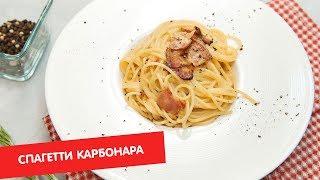 Спагетти карбонара | Паста