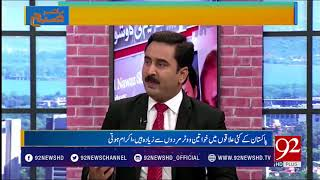 Pakistan's currency's value will be decreased in coming days: Bhatti | 92NewsHD