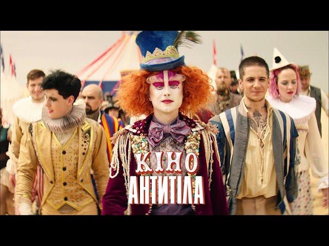 Антитіла - Кіно / Official Video - АНТИТІЛА