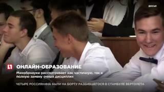 Российские вузы могут перейти на дистанционную форму обучения