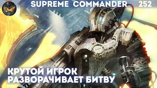Supreme Commander [252] На Сетоне разворачивают игру, обзор
