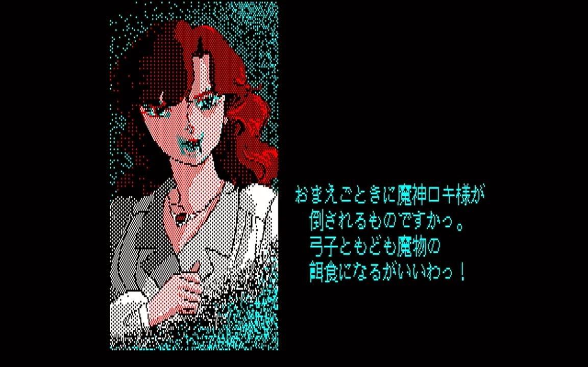 デジタル・デビル物語 女神転生...
