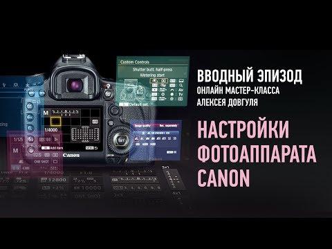 Настройки фотоаппарата Canon.