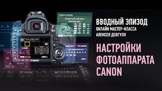Налаштування фотоапарата Canon. Вступний епізод. Олексій Довгуля