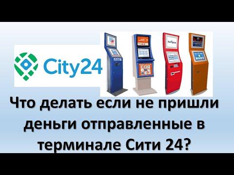 Что делать, если не пришли деньги отправленные в терминале Сити 24? Терминал City24 не пришли деньги