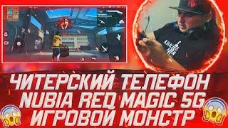 ЧИТЕРСКИЙ ТЕЛЕФОН NUBIA RED MAGIC 5G игровой монстр