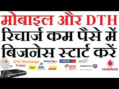 Start Your Own MOBILE|DTH Recharge Business Hindi 2017
